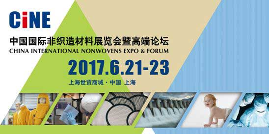 2017 China international non-woven material exhibition and high-end BBS Hailed a success in Shanghai