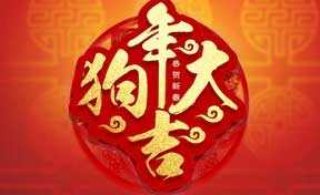 Wish You a Happy New Year - Kung Hai Fat Choy!